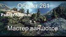 Обьект 261 - Мастер ваншотов
