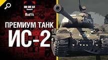 Премиум танк ИС-2 - обзор от Bud1k