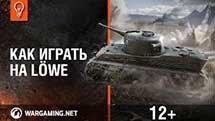 Löwe - Как играть на танке?