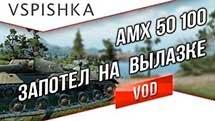AMX 50 100 - Запотел в Вылазке за [-KOPM]