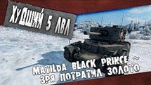 Худший премиум танк : Matilda Black Prince