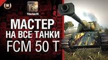Мастер на все танки №29 FCM 50 t - от Tiberian39