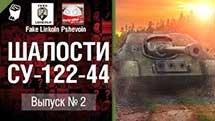 Шалости на СУ-122-44 - Выпуск №2 - от Fake Linkoln и Pshevoin