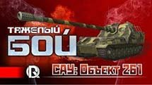 Об. 261 - Тяжелый бой - PROТанки