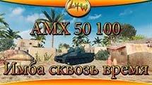 АМХ 50 100 Имба сквозь время