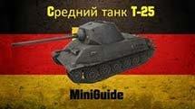 VOD по Т-25 от 3amkomtv. MiniGuide