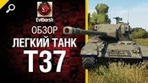 Легкий танк Т37 - обзор от Evilborsh