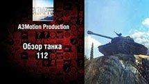 112 - обзор танка от A3Motion Production