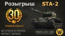 Розыгрыш танка STA-2 и прем аккаунта