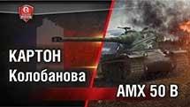 Картон Колобанова - AMX 50 B