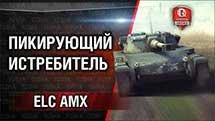 Пикирующий истребитель танков - ELC AMX
