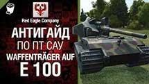 Антигайд по ПТ САУ Waffenträger auf E 100 - от Red Eagle Company