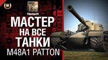 Мастер на все танки №39 M48A1 Patton - от Tiberian39