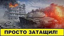 Т-54 - Просто затащил!
