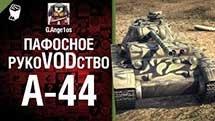 Средний танк А-44 - пафосное руководство от G. ANge1os