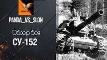 ПТ СУ-152 - Обзор Боя от panda vs slon