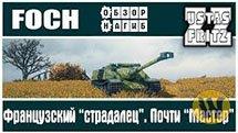 AMX 50 Foch - Ustas Fritz