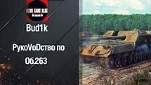 ПТ САУ Объект 263 - обзор от Bud1k