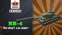 Тяжелый Танк КВ-4 - Нагибает как может от HOMISH