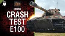 E 100 - Crash Test №7 - от Mblshko
