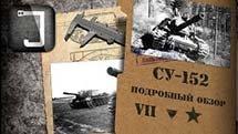 СУ-152. Броня, орудие, снаряжение и тактики. Подробный обзор