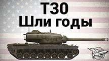 T30 - Шли годы