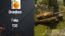 ПТ САУ Т30 - Гайд от Oranjkee