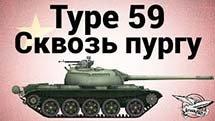 Type 59 - Сквозь пургу