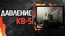 КВ-5. Давление