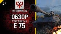 Тяжелый танк E 75 - обзор от Red Eagle Company
