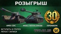 Розыгрыш французских премов от Wot-All.ru