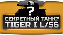 Эксклюзив! Секретный Премиум Танк? (Обзор Tiger I L/56)