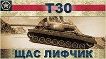 T30: Щас Лифчик