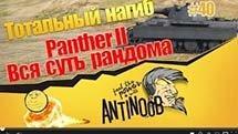 Panter II - Вся суть рандома