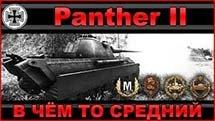 Panther II: В чём то средний танк / Обзор и схема бронирования