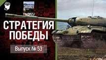 Стратегия победы №53 - обзор боя от TheDRZJ