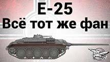 E-25 - Всё тот же фан