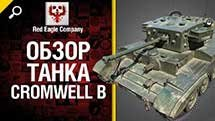 Танк Cromwell B - обзор от Red Eagle Company