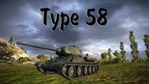 Type 58 - Сильный конкурент