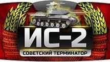 Советский Терминатор (Обзор ИС-2)