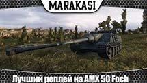 Лучший реплей на AMX 50 Foch рекорд урона