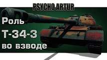 Роль T-34-3 во взводе