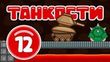 Танкости 12: Супер Марио