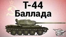 Т-44 - Баллада