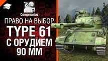 Type 61 с орудием 90мм - Право на выбор №8 - от Compmaniac