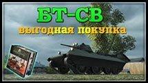 БТ-СВ - Выгодное приобретение