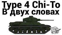 Type 4 Chi-To - В двух словах