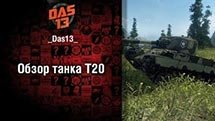 T20 - рукоВОДство от Das13