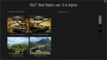 WoT Stat Metro для World of Tanks 0.9.1