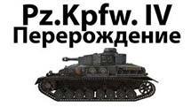 Обзор по Pz.Kpfw. IV от Amway921. Перерождение